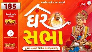 Ghar Sabha (ઘર સભા) 185 @ Tirthdham Sardhar Dt. - 23/09/2020