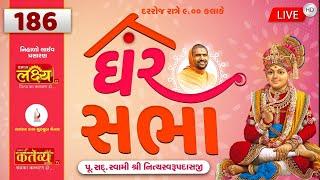???? LIVE KATHA : Ghar Sabha (ઘર સભા) 186 @ Tirthdham Sardhar Dt. - 24/09/2020