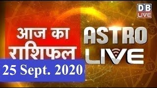 25 September 2020 | आज का राशिफल | Today Astrology | Today Rashifal in Hindi | #AstroLive | #DBLIVE