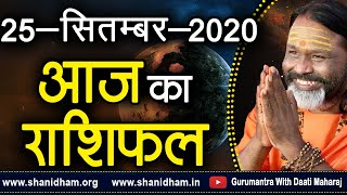 Gurumantra 25 September 2020 - Today Horoscope - Success Key - Paramhans Daati Maharaj