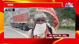 Bilaspur : पदयात्रा कर माँ नैना देवी के दर  पहुंचा श्रद्धालु ! ANV NEWS HIMACHAL PRADESH !