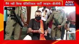 Patna : पूर्व डीजीपी गुप्तेश्वर पांडेय का बड़ा बयान ! ANV NEWS BIHAR !