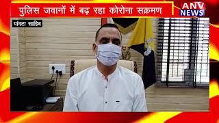 Paonta Sahib : पुलिस जवानों में बढ़ रहा कोरोना संक्रमण ! ANV NEWS HIMACHAL PRADESH !