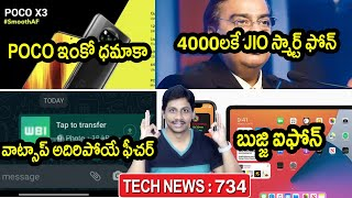 TechNews in Telugu 734:Samsung s20 FE,poxo x3,oneplus 8t,tesla,whatsapp new feature,jio smart phone
