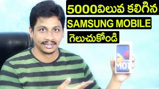 Samsung Galaxy M01 Core most affordable phone Unboxing And Giveaway Telugu