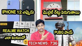 TechNews in Telugu 736:iphone 12,samsung s20 fe india,PUBG Ban news,instagram,oneplus 8t,realmeవాచ్