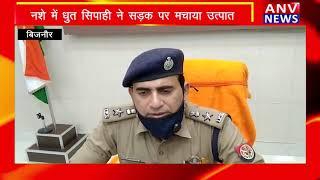 Bijnor : नशे में धुत सिपाही ने सड़क पर मचाया उत्पात ! ANV NEWS UTTAR PRADESH !