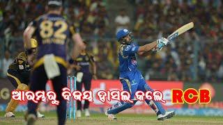 IPL Winning RCB | The Indian Premier League | IPL 2020