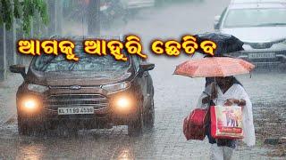 Red Warning |  Extremely Heavy Rainfall  in Odisha | ଆଗକୁ ଆହୁରି ଛେଚିବ