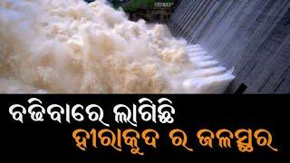 Hirakud Dam Open 12 Gates As Water Level Rises In Reservoir || Headlines Odisha||