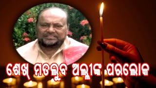 Ex minister Sk Matlub Alli Death....