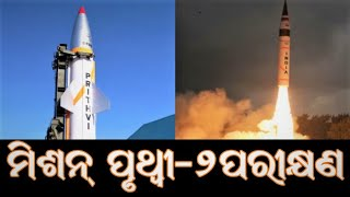 Prithvi-II Missile successfully Test Fired at Chandipur, Odisha,  ପୃଥ୍ବୀ -୨ ର ମିଶନ ପରୀକ୍ଷଣ ସଫଳ