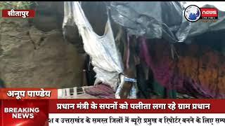 विधवा महिला को शौचालय में जीवन यापन करने पर मजबूर-  NEWS ONE INDIA