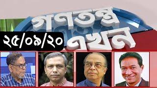 Bangla Talk show  বিষয়: সরাসরি অনুষ্ঠান : গণতন্ত্র এখন | 25_September_2020