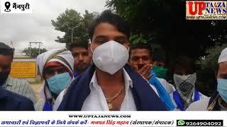 भीम आर्मी के कार्यकर्ताओं ने महामहिम राष्ट्रपति के नाम मैनपुरी अपर जिलाधिकारी को सौपा ज्ञापन