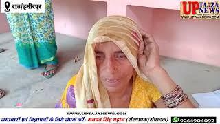 हमीरपुर में ससुराल जाने से पहले विवाहिता ने खाया सल्फास, इलाज के दौरान हुई मौत