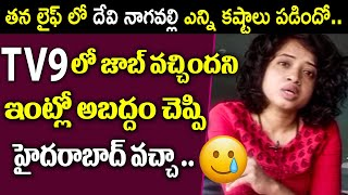 Bigg Boss 4 Devi Nagavalli Shares Her Emotional Life Journey | TV9 Anchor Devi Life Journey Video