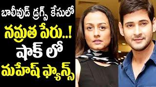 బాలీవుడ్ డ్రగ్స్ కేసులో నమ్రతా శిరోద్కర్ పేరు.! Mahesh Babu's wife Namrata Shirodkar | Top Telugu TV