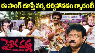 Psycho Varma Video Song Teaser | Ram Gopal Varma | RGV | Director Natti Kumar | Top Telugu TV