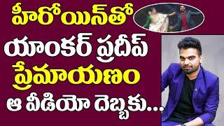 హీరోయిన్తో యాంకర్ ప్రదీప్ ప్రేమాయణం | Anchor Pradeep Machiraju | Dhee Jodi | Top Telugu TV