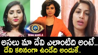 Tv9 Anchors Prathusha and Nethra about Bigg Boss 4 Devi Nagavalli || Top Telugu TV