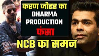 SHOCKING: Drug Mamle Me Karan Johar Ke Dharma Production Tak Pahuchi NCB, Director Ko NCB Ka Summon