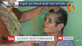 Gujarat News Porbandar 24 09 2020