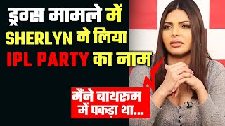 Baap Re Baap! Sherlyn Chopra Ne Drug Mamle Me Liya IPL Party Ka Naam, Cricketers Ki Biwi Leti Hai...