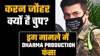 Karan Johar Kab Todenge Chuppi? | Dharma Production Ka Drug Mamle Me Naam Aaya | Kshitij Prasad