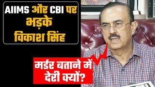 CBI Aur AIIMS Par Bhadke Sushant Ke Lawyer Vikas Singh, Kyon Laga Rahe Hai Deri?
