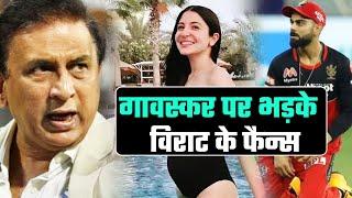 Gavaskar Ne Anushka Sharma Par Kiya Badha Comment, Virat Kohli Ke Fans Bhadke | IPL 2020
