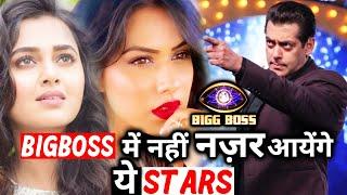 Bigg Boss 14 Me Nahi Najar Aayenge Ye Stars, BB 14 Ko Kiya REJECT | Bigg BOss 2020