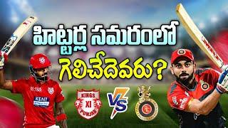 హిట్టర్ల సమరంలో గెలిచేదెవరు..? | KXIP Vs RCB Match Live Updates | IPL 2020 | Kohli Vs KL Rahul