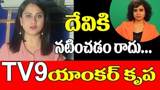 Tv9 Anchor Krupa about Bigg Boss 4 Telugu Devi Nagavalli | Star Maa | Maa TV | Top Telugu TV