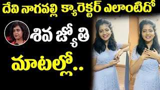 Bigg Boss 3 Shiva Jyothi about Bigg Boss 4 TV9 Anchor Devi NagaValli | Star Maa | Naagrjuna