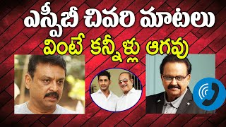 SP Balasubrahmanyam Phone Call Leaked | Superstar Krishna | Actor Naresh | Mahesh Babu | SP Charan