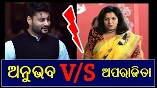 Kendrapda MP Anubhav Mohanty vs Bhubaneswar MP Aparajita Sarangi in Loksabha | Must Watch