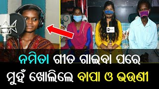 Koraput Girl Namita Meleka's Family React on Her Journey to Cuttack For recording a Song | Exclusive