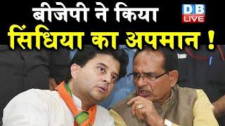 Madhya Pradesh: बीजेपी ने किया सिंधिया का अपमान! Madhya Pradesh News #DBLIVE