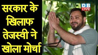 Bihar News: Tejaswi Yadav तेजस्वी ने निकाली ट्रैक्टर यात्रा| Bihar news | #DBLIVE
