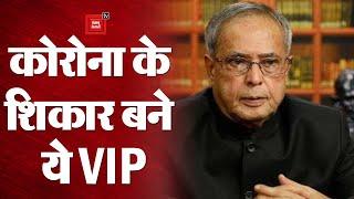 Covid-19 News Update: कोरोनावायरस के शिकार बने ये VVIP- Pranab Mukherjee, Suresh Angadi, 3 MPS