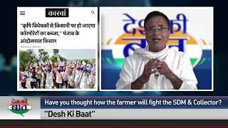 Desh Ki Baat Episode 12 | रणदीप सिंह सुरजेवाला के साथ किसान की बात