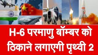 चीन के एच-6 परमाणु बॉम्बर को ठिकाने लगाएगी पृथ्वी मिसाइल