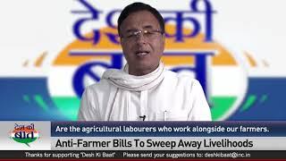 मोदी जी ने अपने किसान विरोधी बिल से एक झटके से लाखों लोगों को बेरोजगार कर दिया: रणदीप सुरजेवाला