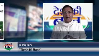 Desh Ki Baat | BJP agenda to destroy Rural India: Randeep Singh Surjewala
