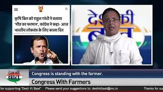 Desh Ki Baat | Randeep Singh Surjewala on the Farm Bills