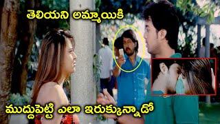 ముద్దుపెట్టి ఎలా ఇరుక్కున్నాడో | Latest Telugu Movie Scenes | Bhavani HD Movies