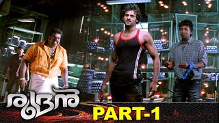 Prabhas Rudran Malayalam Full Movie Part 1 | Latest Malayalam Movies | Trisha | Puri Jagannadh
