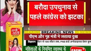 बरौदा उपचुनाव से पहले कांग्रेस को लगा बड़ा झटका, महेंद्र मलिक हुए BJP में शामिल