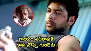 గాయం శరీరానికి కానీ నొప్పి గుండెకు | Jayam Ravi Bhavana Latest Telugu Movie Scenes